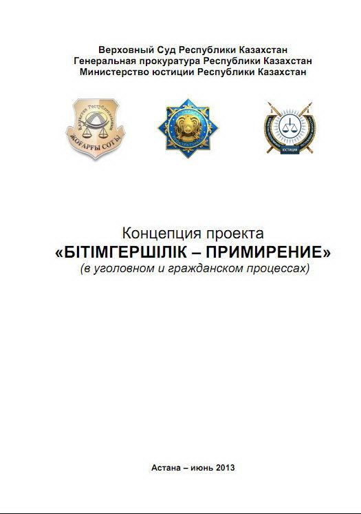 Концепция примирения - РУС (14 06 13 на 12 30)