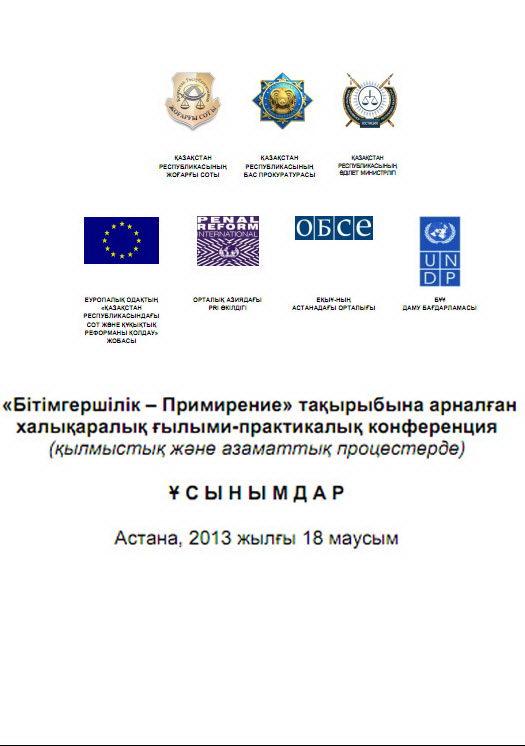 Рекомендации вариант - КАЗ (14 06 2013 на 12 30)