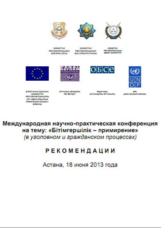 Рекомендации вариант - РУС (14 06 2013 на 12 30)